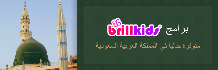BrillKids products are now available in Saudi Arabia!