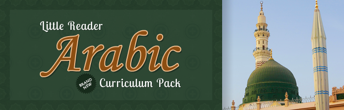 Little Reader Arabic Curriculum Pack: Available now on the BrillKids Online Shop