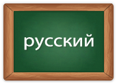 Russian Greenboard